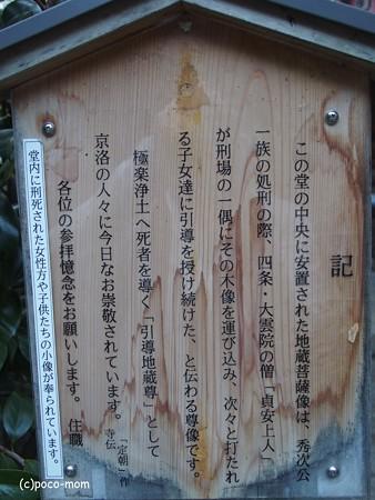 瑞泉寺 PB030340