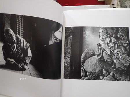 藤田洋三写真集 世間 PB261530