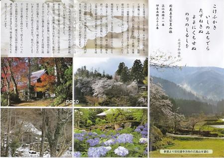 石道寺 IMG_20161128_0002