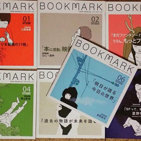 book mark 冬号 ブックマーク