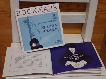 book mark 冬号 ブックマーク6号