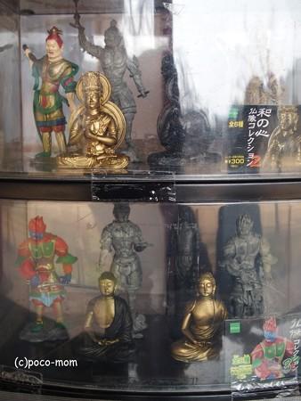 東大寺 和の心 仏像コレクション P1221000