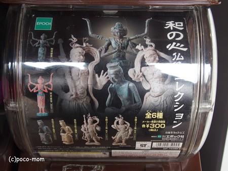東大寺 和の心 仏像コレクション P1221002