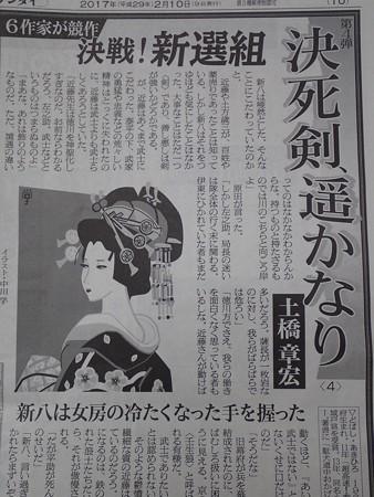中川学 挿絵 P2102100