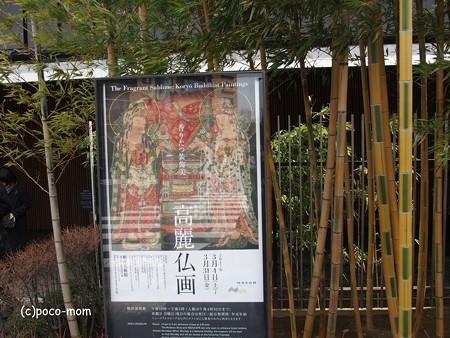 根津美術館 P3051088