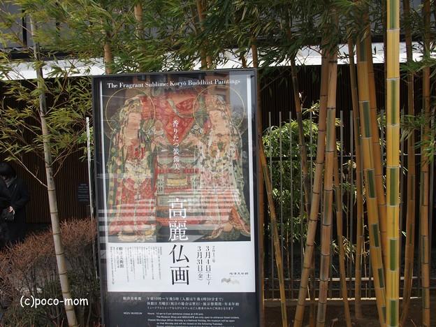 写真: 根津美術館 P3051088