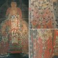 写真: 高麗仏画 展 根津美術館 無題kouraibutuga