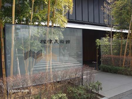 根津美術館 P3051091
