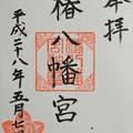 Photos: 山口県萩市_椿八幡宮