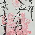写真: 北九州市門司区_和布刈神社