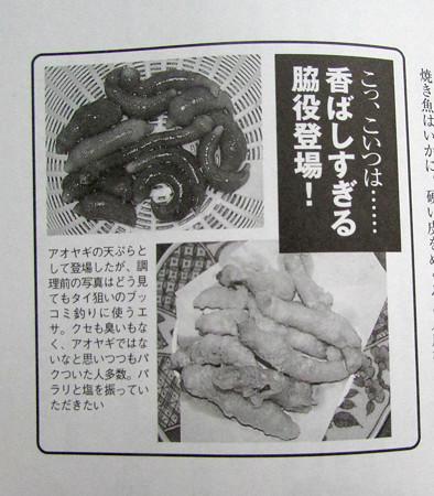 ユムシの天ぷら
