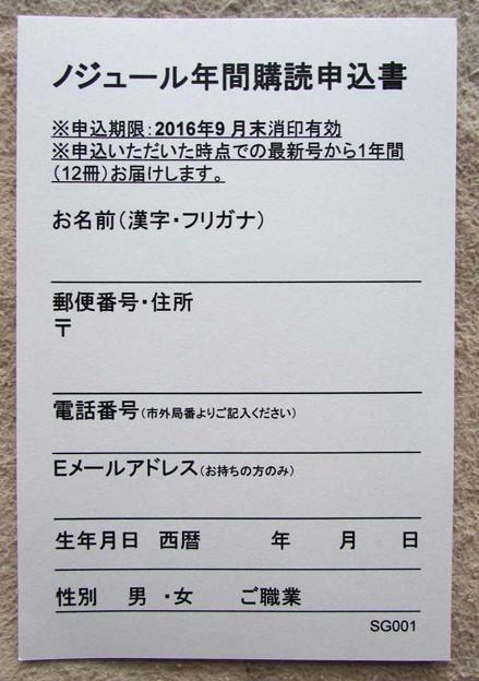 写真: ノジュール年間購読申込書