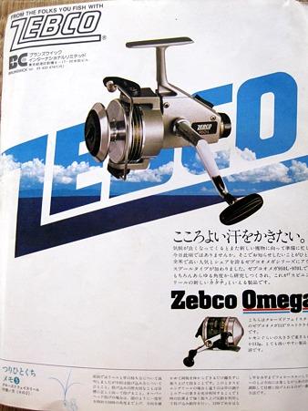 ゼブコオメガ950L