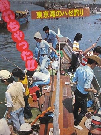 東京湾のハゼ釣り