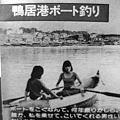 Photos: 鴨居港でのボート釣り