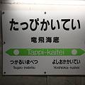 Photos: 海峡線 竜飛海底駅 駅名標