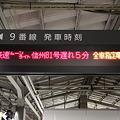 新宿駅 ムーンライト信州81号 発車標