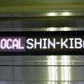 Photos: 〈東急電鉄〉5050系:各停Y24新木場(LOCAL SHIN-KIBA)