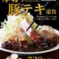 写真: 20161130豚テキ定食161116_tonteki