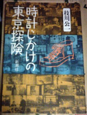 時計仕掛けの東京探検