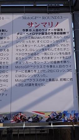 20161014-16モトGP (274)