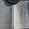 写真: 平成5年精神鑑定書_4