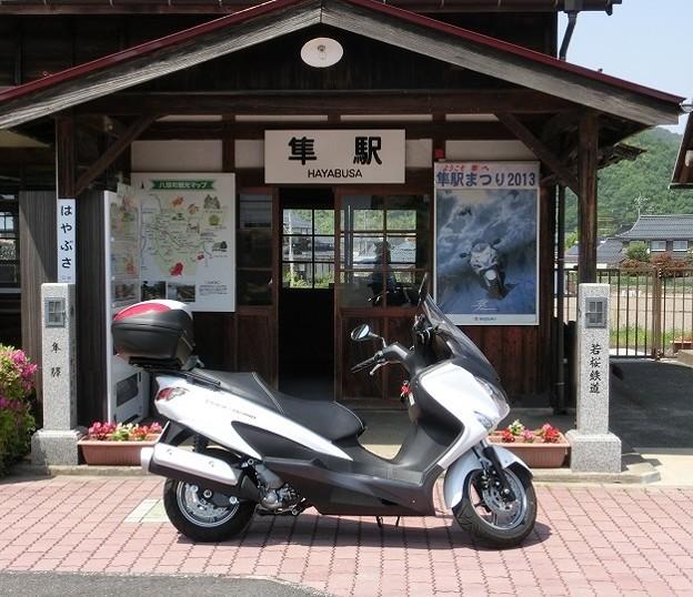 バーグマン200 隼駅にて