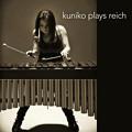 写真: 加藤訓子  kuniko plays reich