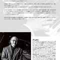 Photos: ラファエル・ゲーラ ピアノリサイタル 2016            in 練馬文化センター つつじホール