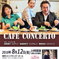 イル・ソッフィオ コーヒー・コンサート 2016