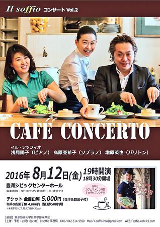 イル・ソッフィオ カフェ・コンサート 2016 in 豊洲シビックセンターホール