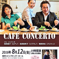 イル・ソッフィオ カフェ・コンサート 2016