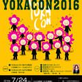 Photos: よかコン 八女 5周年記念コンサート! 2016