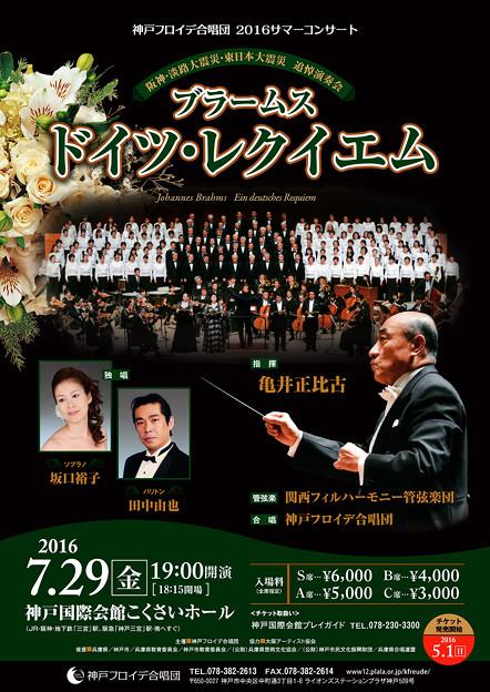 神戸フロイデ合唱団 サマーコンサート 2016            ブラームス 『 ドイツレクイエム 』