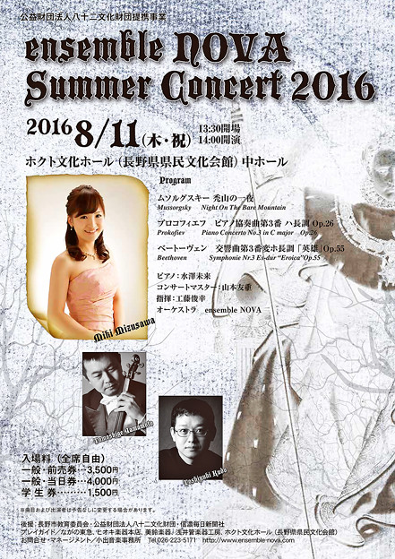 アンサンブルノヴァ サマーコンサート 2016 in ホクトホール