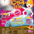 Photos: 日本フィル 夏休みコンサート 2016 バレエ 『 シンデレラ 』
