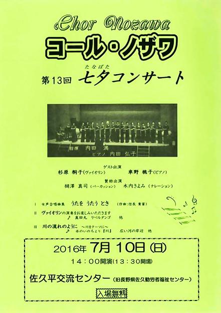 コールノザワ 第13回 七夕コンサート 2016
