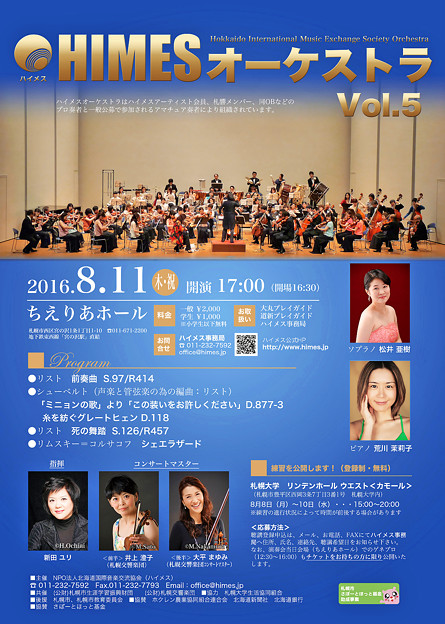 第5回 ハイメス・オーケストラ演奏会 2016            in ちえりあホール ( 札幌 )
