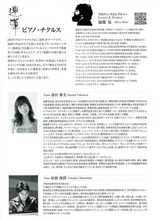 深沢雅美、松橋朋潤 連弾 ピアノチクルス Vol. 4 2016 in 竹風堂大門ホール