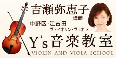 東京・練馬・中野 ワイズ 音楽教室 ( ヴァイオリン・ヴィオラ ) 吉瀬弥恵子 講師 Y's 音楽教室