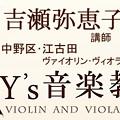 中野・江古田 『 ワイズ 音楽教室 』 ( ヴァイオリン・ヴィオラ )   吉瀬弥恵子 講師  Y's 音楽教室
