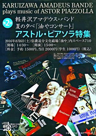 KAB軽井沢アマデウスバンド アストル・ピアソラ特集! 2016 in 軽井沢・追分 『 油や 』