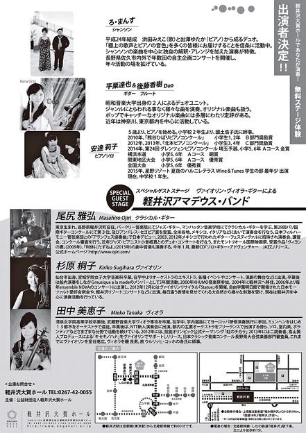 軽井沢アマデウスバンド ゲスト                  軽井沢大賀ホール ステージ体験コンサート 2016