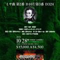 Photos: 大阪フロイデ合唱団 演奏会 2016-2 シューベルト 『 ミサ曲第2番 D167 』 『 ミサ曲第3番 D324 』 in いずみホール