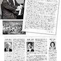 小林道夫 & 赤塚太郎 二人の演奏家の芸術 2016