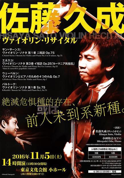 佐藤久成 ヴァイオリン リサイタル 2016 in 東京文化会館