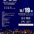 UGE 八女ギター室内合奏団 第45回定期演奏会 2016 in 八女