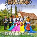 Photos: 音楽の絵本 2016 小諸市文化会館ホール
