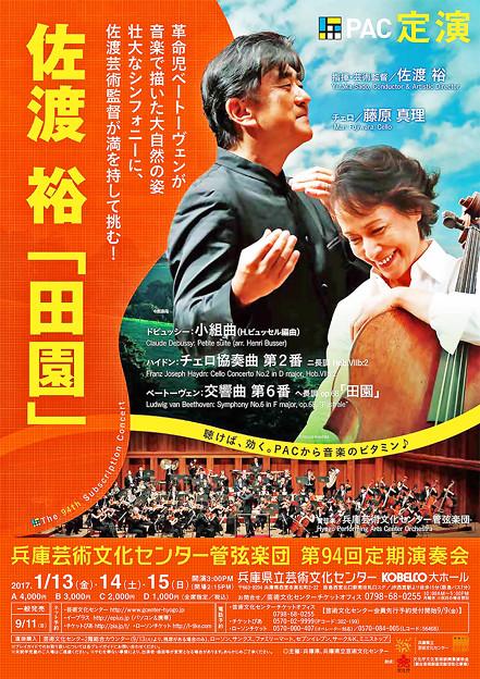 藤原真理 ハイドン チェロ協奏曲 2017