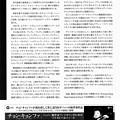 Photos: チョン・キョンファ バッハ 無伴奏ソナタ & パルティータ 全曲演奏会 2017